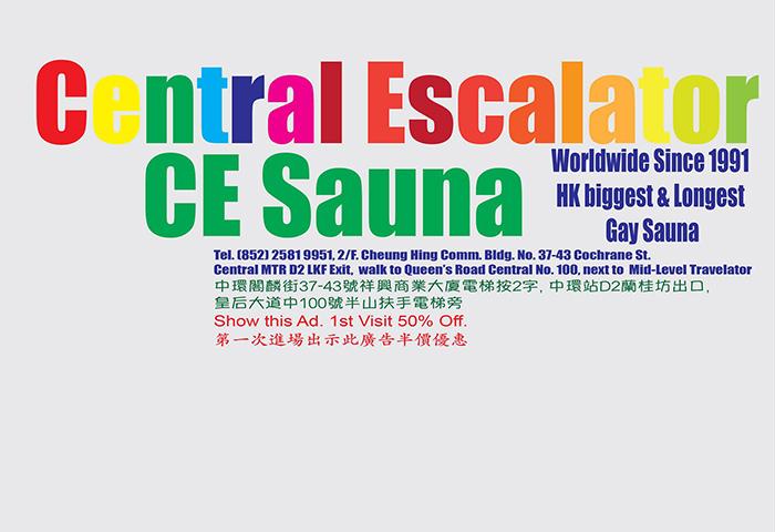 CE-Sauna-Central-Escalator-Hong-Kong-Most-International-Gay-Sauna-in-Gayborhood