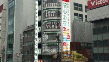 Gay Friendly Hotel Capsule Hotel Anshin Oyado Premier Tokyo Shinjuku Station